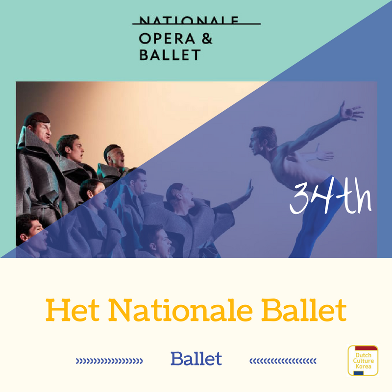 NRC Culture top100 34위를 차지한 네덜란드 국립 발레단(Het Nationale Ballet / Dutch National Ballet)
