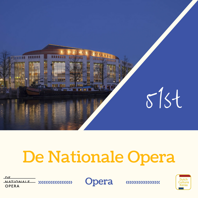 NRC Culture top100 51위에 오른네덜란드 국립 오페라단(De Nationale Opera / Dutch National Opera)