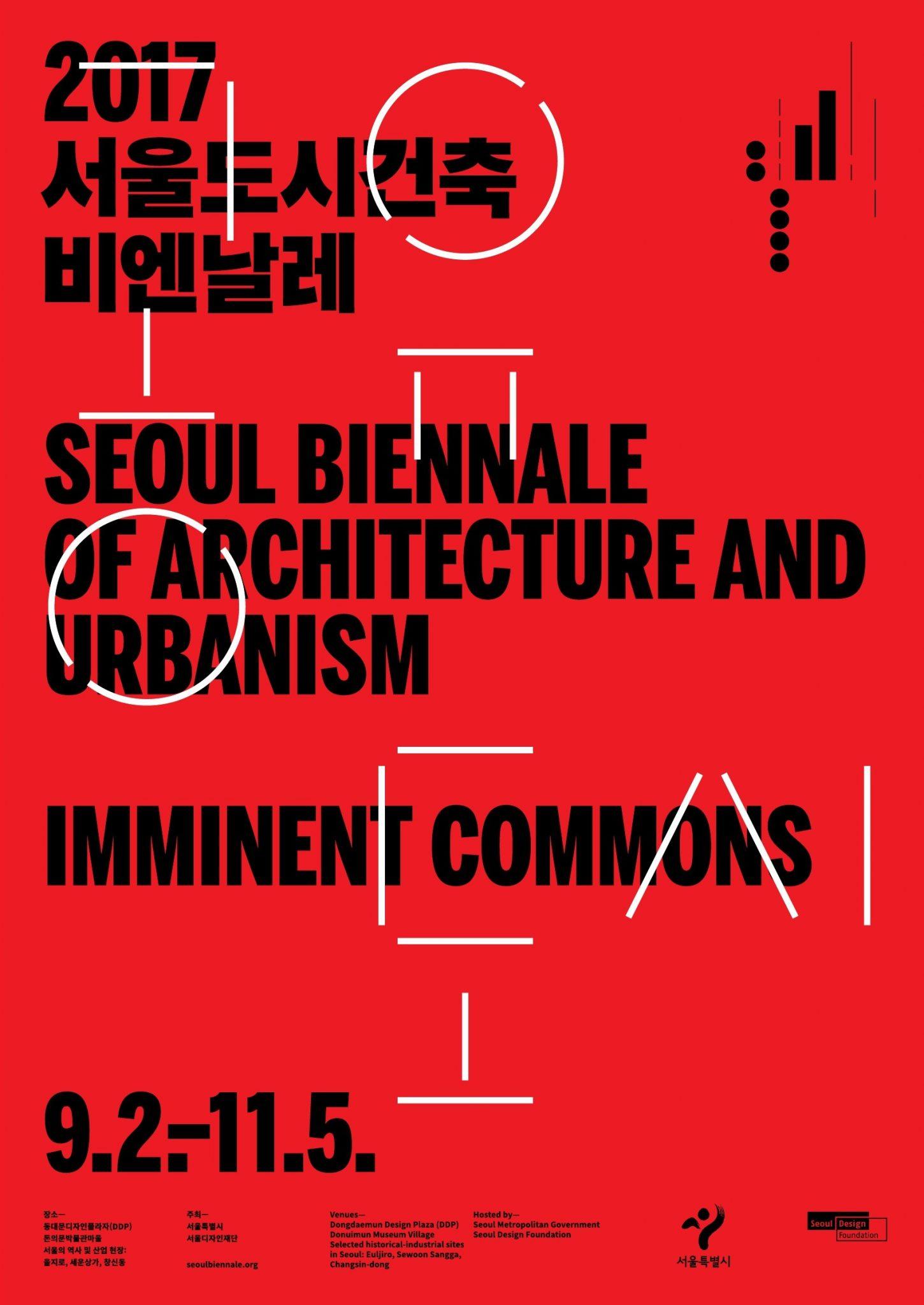 서울도시건축비엔날레 공식 포스터
