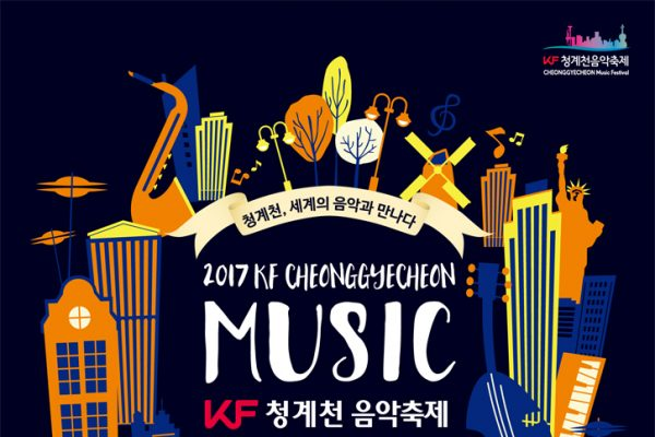 KF cheonggyecheon Music Festival