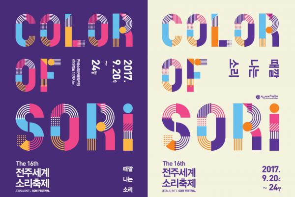 jeonju int'l sori festival