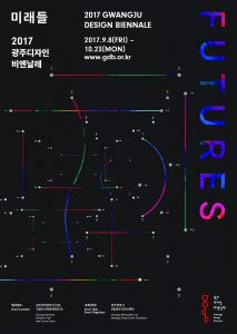 Gwangju Design Biennale