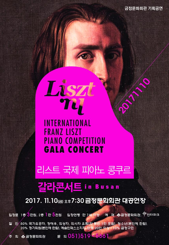 리스트 국제 피아노 콩쿠르 갈라콘서트 in BUSAN