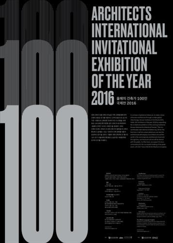 올해의 건축가 100인 국제전