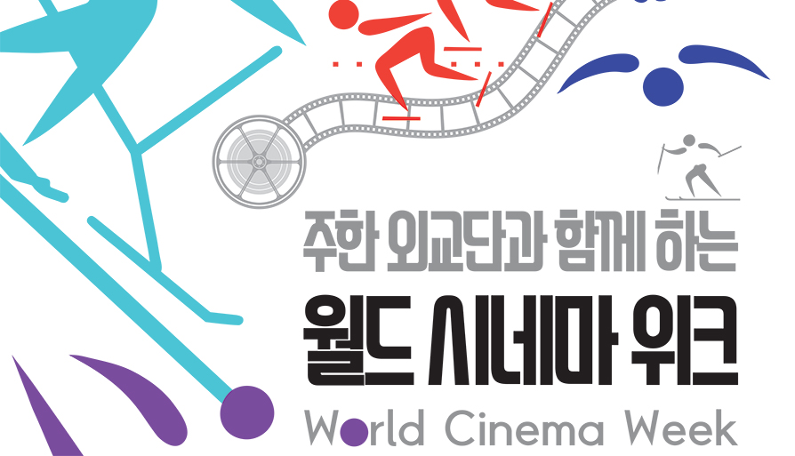 world cinema week