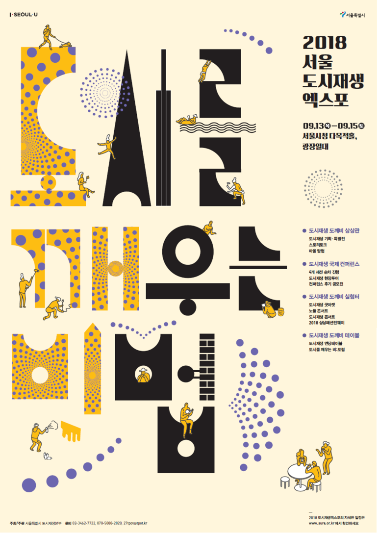 seoul urban regeneration EXPO